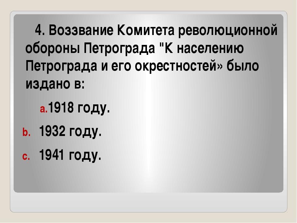 """4. Воззвание Комитета революционной обороны Петрограда """"К населению Петрогра..."""