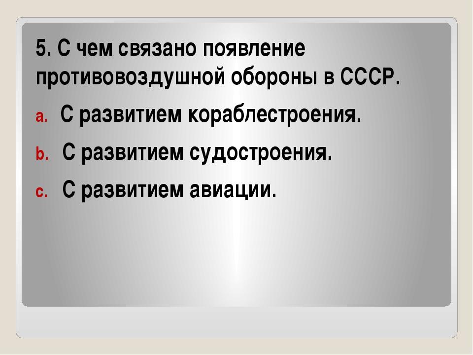 5. С чем связано появление противовоздушной обороны в СССР. С развитием кора...
