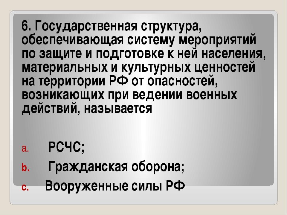 6. Государственная структура, обеспечивающая систему мероприятий по защите и...