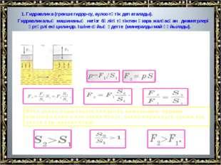 1. Гидравлика (грекше гидор-су, аулос-түтік деп аталады). Гидравликалық машин