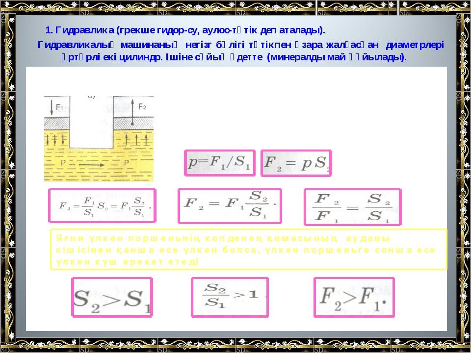 1. Гидравлика (грекше гидор-су, аулос-түтік деп аталады). Гидравликалық машин...