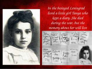In the besieged Leningrad lived a little girl Tanya who kept a diary. She die