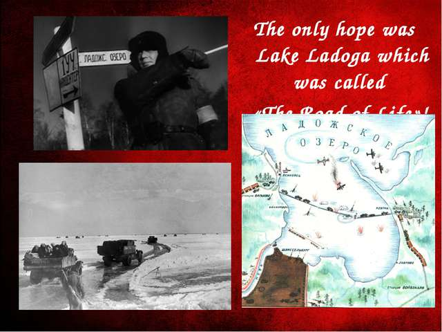 The only hope was Lake Ladoga which was called «The Road of Life»!