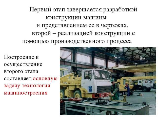 Первый этап завершается разработкой конструкции машины и представлением ее в...
