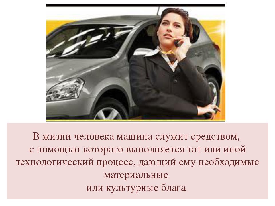 В жизни человека машина служит средством, с помощью которого выполняется тот...
