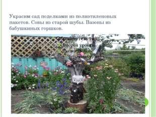 Украсим сад поделками из полиэтиленовых пакетов. Совы из старой шубы. Вазоны