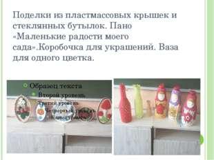 Поделки из пластмассовых крышек и стеклянных бутылок. Пано «Маленькие радости