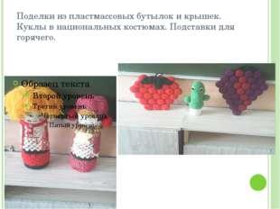 Поделки из пластмассовых бутылок и крышек. Куклы в национальных костюмах. Под