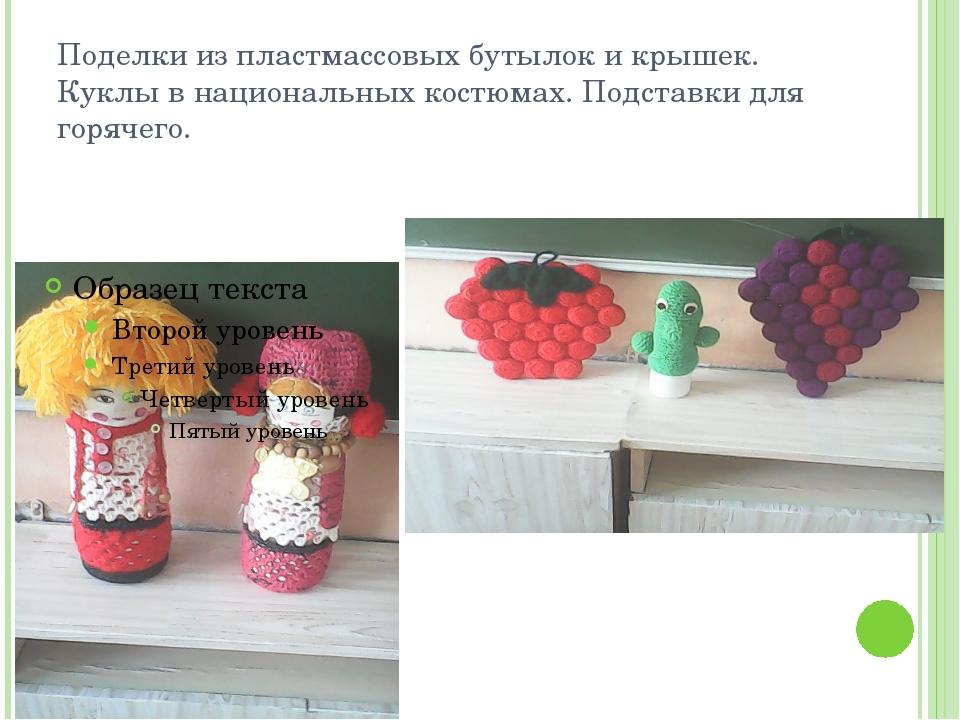 Поделки из пластмассовых бутылок и крышек. Куклы в национальных костюмах. Под...
