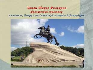 Этьен Морис Фальконе французский скульптор памятник Петру I на Сенатской площ