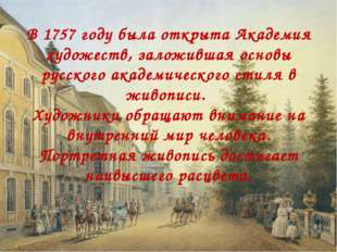 В 1757 году была открыта Академия художеств, заложившая основы русского акаде