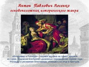 Антон Павлович Лосенко основоположник исторического жанра «Владимир и Рогнеда