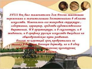 XVIII век был знаменателен для России заметными переменами и значительными