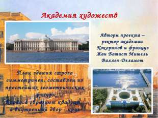Академия художеств Авторы проекта – ректор академии Кокоринов и француз Жан Б