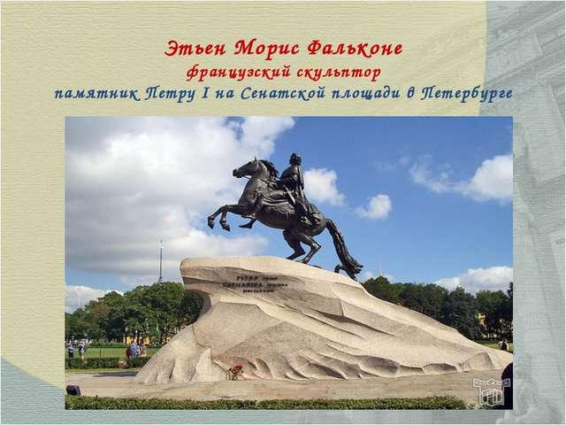 Этьен Морис Фальконе французский скульптор памятник Петру I на Сенатской площ...