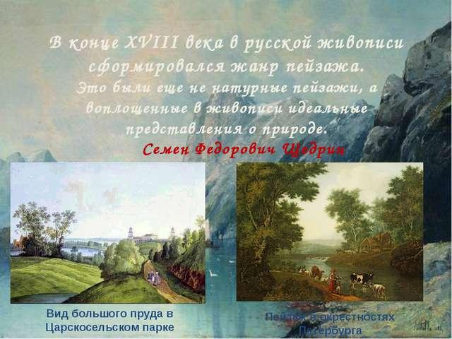 В конце XVIII века в русской живописи сформировался жанр пейзажа. Это были ещ...