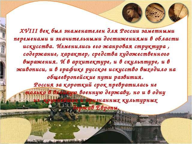 XVIII век был знаменателен для России заметными переменами и значительными...