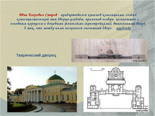 Иван Егорович Старов - придерживался канонов классицизма, создал классицистич...