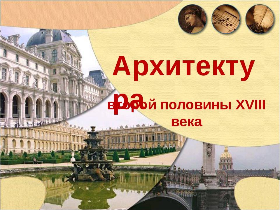Архитектура второй половины XVIII века