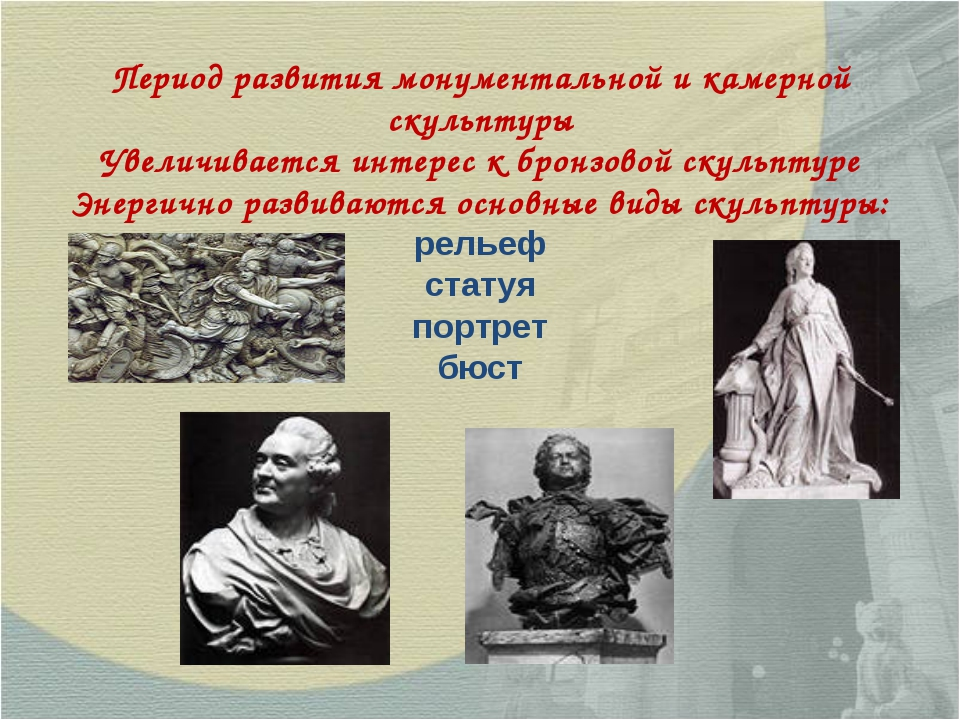 Период развития монументальной и камерной скульптуры Увеличивается интерес к...