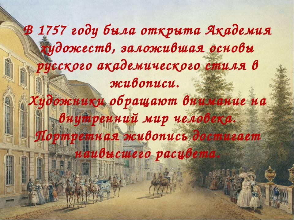 В 1757 году была открыта Академия художеств, заложившая основы русского акаде...