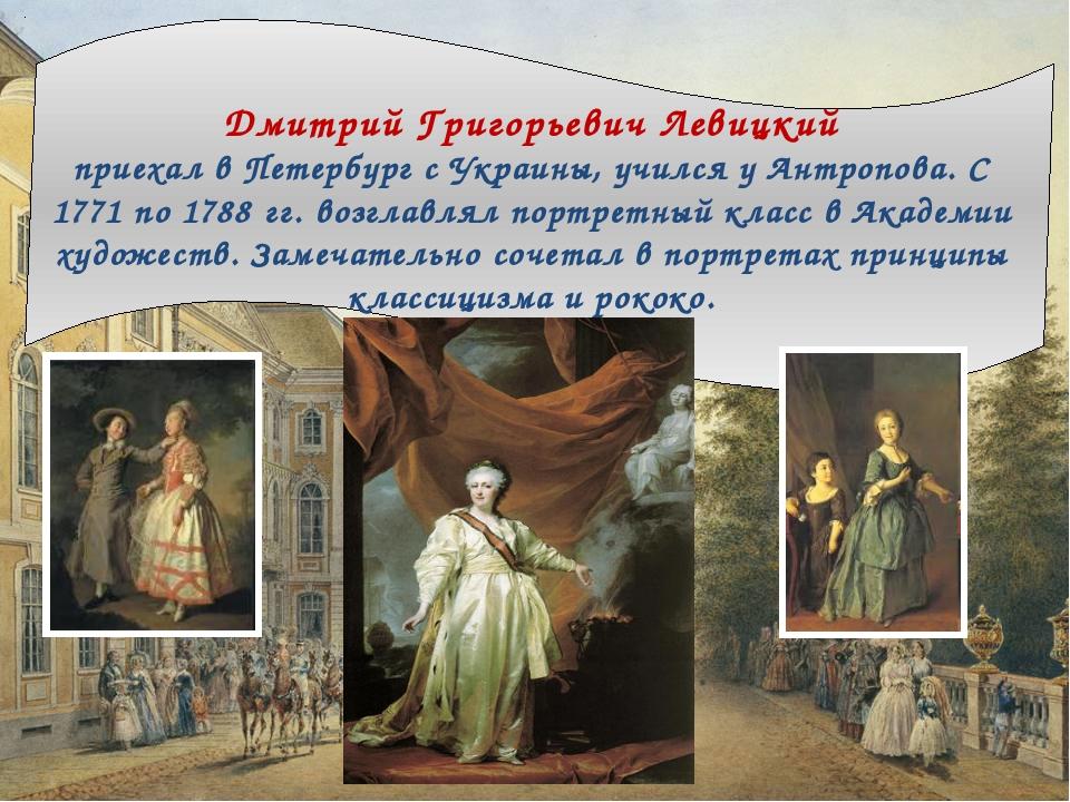 Дмитрий Григорьевич Левицкий приехал в Петербург с Украины, учился у Антропо...