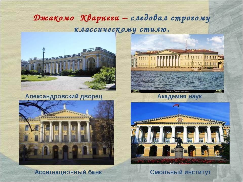 Джакомо Кварнеги – следовал строгому классическому стилю. Александровский дво...