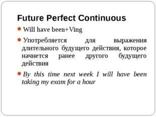 Future Perfect Continuous Will have been+Ving Употребляется для выражения дли