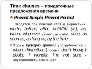 Time clauses – придаточные предложения времени Present Simple, Present Perfec