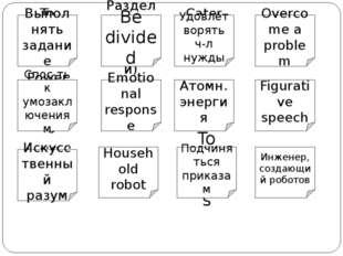 To perform a task Выполнять задание Разделяться (о мнении) Be divided Cater f