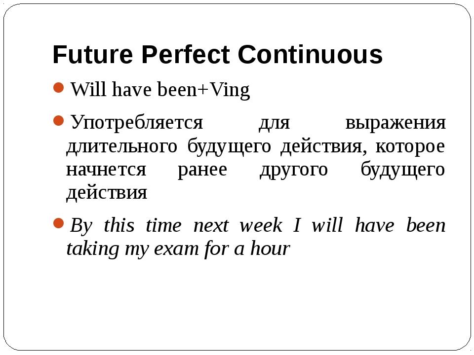 Future Perfect Continuous Will have been+Ving Употребляется для выражения дли...