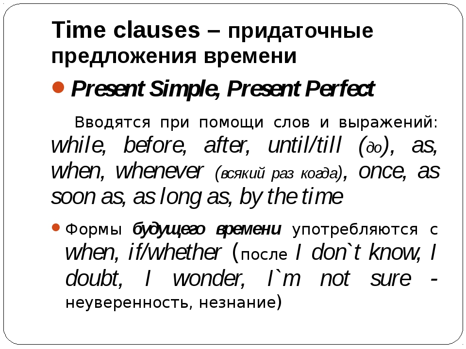 Time clauses – придаточные предложения времени Present Simple, Present Perfec...