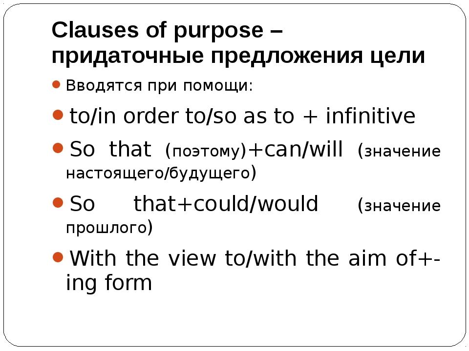Clauses of purpose – придаточные предложения цели Вводятся при помощи: to/in...