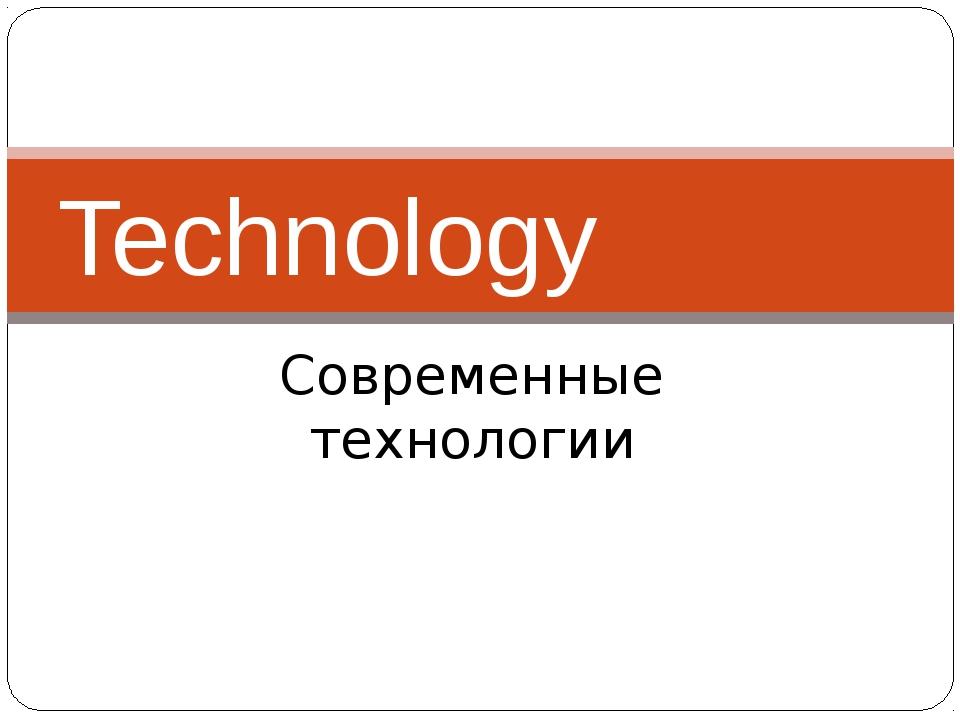 Современные технологии Technology