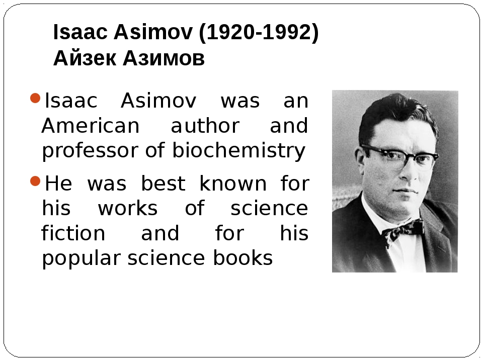 Isaac Asimov (1920-1992) Айзек Азимов Isaac Asimov was an American author and...