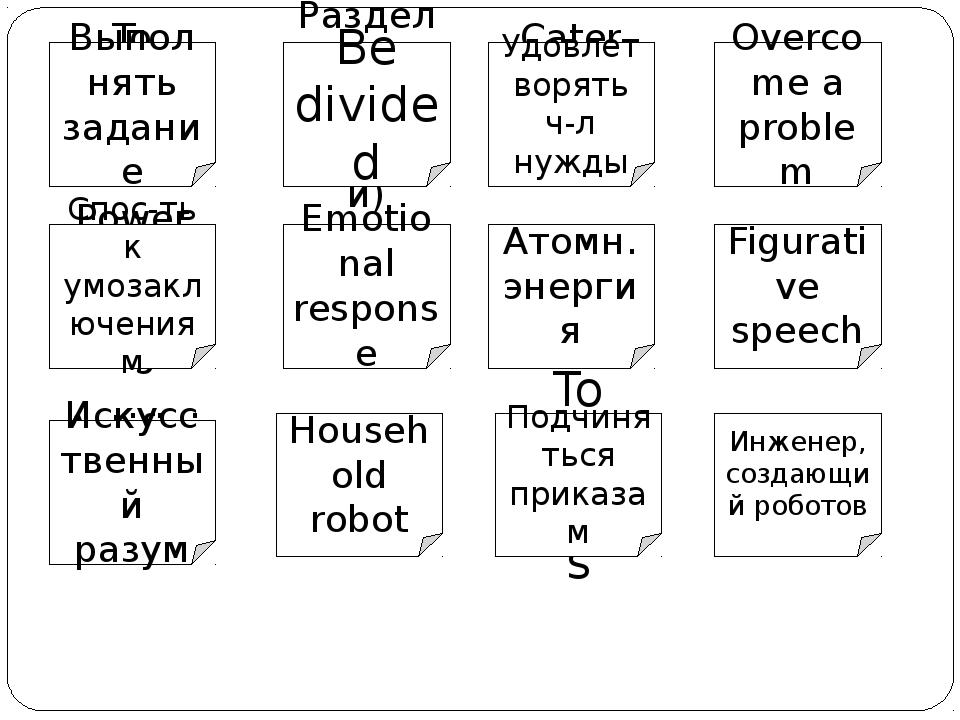 To perform a task Выполнять задание Разделяться (о мнении) Be divided Cater f...