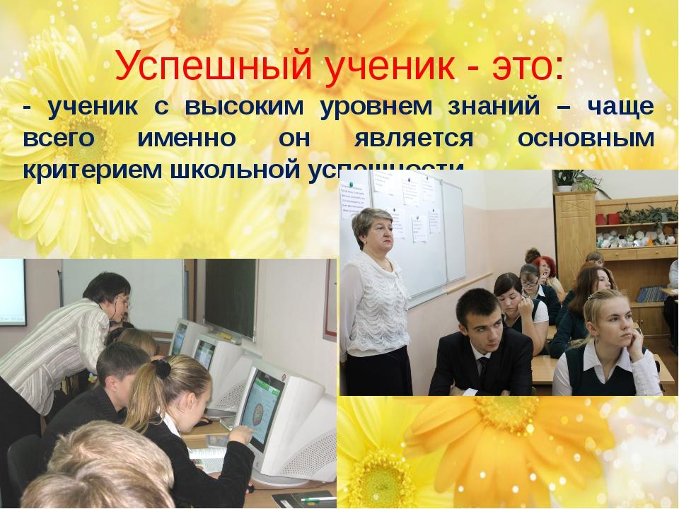 - ученик с высоким уровнем знаний – чаще всего именно он является основным кр...