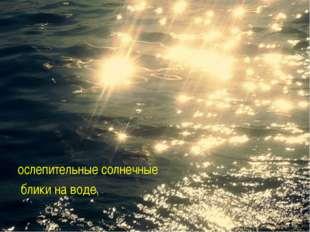 ослепительные солнечные блики на воде,
