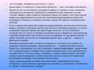 ИСТОЧНИКИ ЛЮМИНЕСЦЕНТНОГО СВЕТА (происходит от латинского слова lumen (lumi