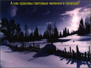 А как красивы световые явления в природе!