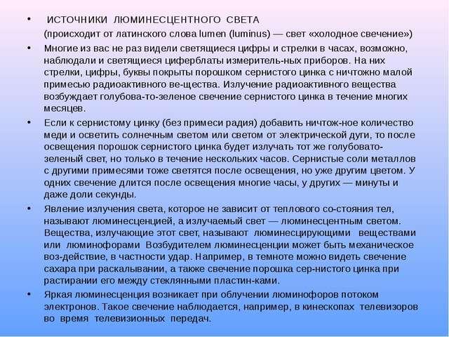 ИСТОЧНИКИ ЛЮМИНЕСЦЕНТНОГО СВЕТА (происходит от латинского слова lumen (lumi...