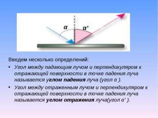 Введем несколько определений: Угол между падающим лучом и перпендикуляром к о