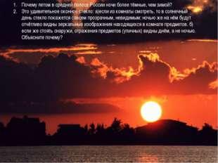 Почему летом в средней полосе России ночи более тёмные, чем зимой? Это удивит