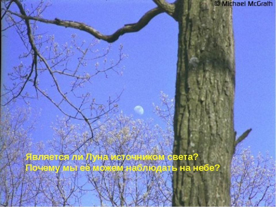Является ли Луна источником света? Почему мы её можем наблюдать на небе?