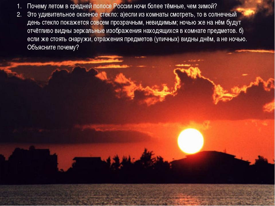 Почему летом в средней полосе России ночи более тёмные, чем зимой? Это удивит...