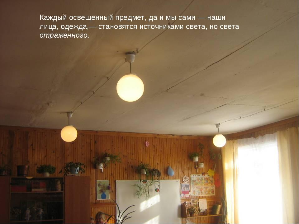 Каждый освещенный предмет, да и мы сами — наши лица, одежда,— становятся исто...