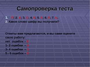 Самопроверка теста П; 2. А; 3. С; 4. К; 5. А; 6. Л; 7. Ь. 2. Какое слово шифр