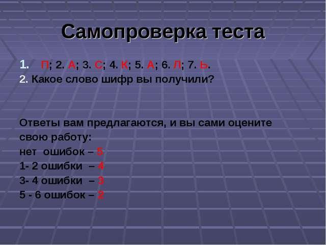 Самопроверка теста П; 2. А; 3. С; 4. К; 5. А; 6. Л; 7. Ь. 2. Какое слово шифр...