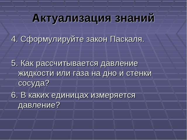 Актуализация знаний 4. Сформулируйте закон Паскаля. 5. Как рассчитывается дав...