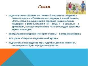 Семья родительские собрания по темам «Толерантное общение в семье и школе», «
